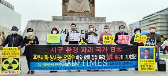 """시민단체들, """"日 원전 오염수 방류 결정 아소 부총리 규탄 및 즉각 철회"""" 요구"""