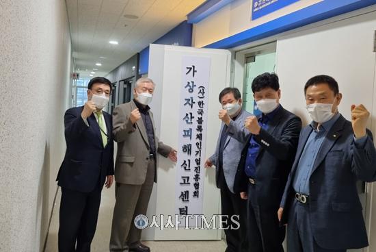 (사)한국블록체인기업진흥협회, '가상자산 피해신고센터' 개소