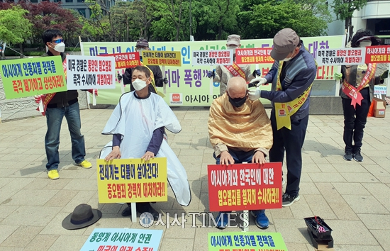 아시아인권연대, 미국의 아시아계 증오 범죄 및 일본 오염수 방류지지 관련 규탄 삭발 시위