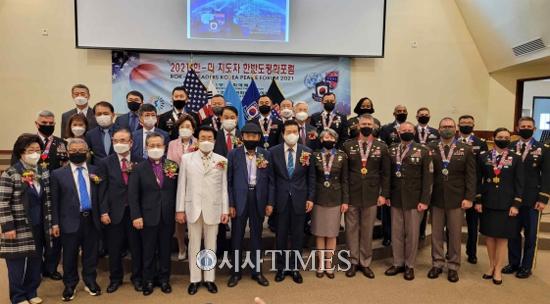 '2021(상반기) 한미지도자 한반도평화포럼' 7일 개최