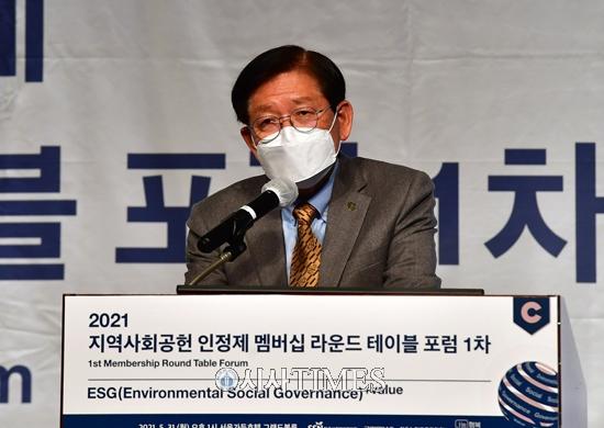 """한국사회복지협의회 """"ESG 경영은 조직 체질 개선이 우선돼야"""""""