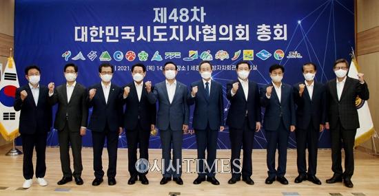 [포토뉴스] 제48차 대한민국시도지사협의회 총회 개최